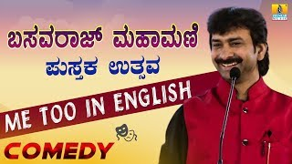 Latest Basavaraj Mahamani Comedy | ME TOO IN ENGLISH | Book Festival 2019 | Jhankar Music
