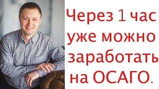 видео Полис ОСАГО за 1000 рублей. Очередной лохотрон?
