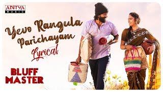 Yevo Rangula Parichayam Lyrical || Bluff Master Songs || Satya Dev, Nandita Swetha || Sunil Kasyap.mp3
