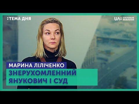 UA:Перший: Тема дня. Марина Ліліченко. Знерухомленний Янукович і суд