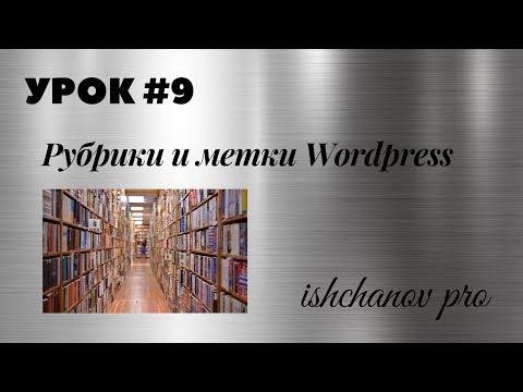 Как добавить рубрики и метки к страницам wordpress