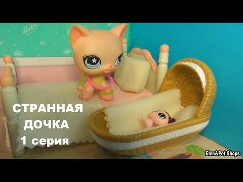 LPS: СТРАННАЯ ДОЧКА 1 серия