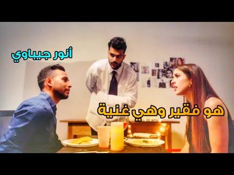 حينما تخرج مع فتاة وأنت مفلس-أنور جيباوي|مترجم