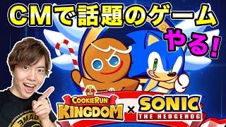 CMで話題のクッキーラン:キングダムやってみるぞ! screenshot 4