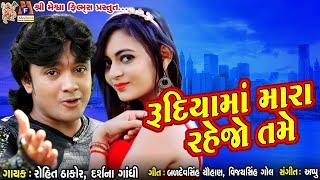 Rudiya Ma Mara Rahejo Tame Rohit Thakor Darshana Gandhi Gujarati Film Song