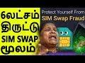 6 லட்சம் திருட்டு ? Sim Swap என்றல் என்ன?   Man without smartphone loses Rs 6.8 lakh   #simswap