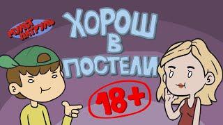 ХОРОШ В ПОСТЕЛИ (18+) - Мульт-патруль #12