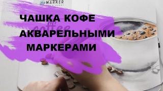 КАК НАРИСОВАТЬ ЧАШКУ КОФЕ АКВАРЕЛЬНЫМИ МАРКЕРАМИ | Уроки Рисования от ARTMARKER.RU