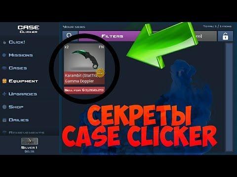 Case Clicker 2 - Секреты / Secrets