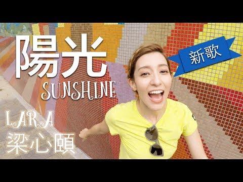 全新正面能量歌曲【陽光Sunshine】甜嗓 Lara梁心頤 OFFICIAL官方MV
