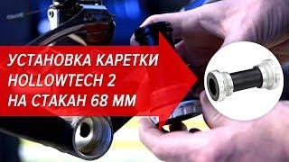 Установка каретки Hollowtech 2 на склянку 68 мм | Велошкола