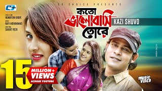 Koto-Valobashi-Tore-Kazi-Shuvo-Rikta-EiD-Exclusive-Official-Music-Video-Bangla-Song-2019