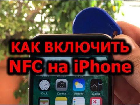 Как включить NFC в IPhone (6, 7, 8, X)