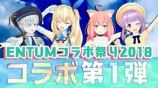 【ENTUMコラボ】罰ゲームありのドキドキジェンガ!!