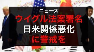 【ニュース考察】ウイグル法案署名 日米関係悪化に警戒を 新時代の幕開けだ 6月18日ニュース