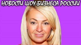 Яна Рудковская рассказала о тяжелом разводе с супругом. Новости шоу-бизнеса России.