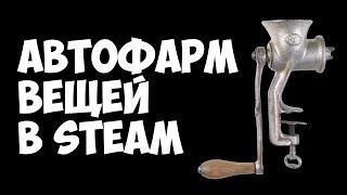 Пробуем автоматический фарм вещей Unturned TF2 и других игр Steam