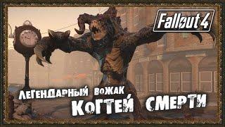 Fallout 4 - Легендарный Вожак Когтей Смерти