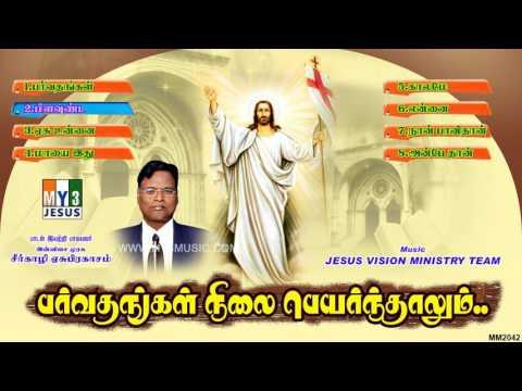 Sirkali Yesuprakasam Songs - Parvathangal Nailai - Jesus Tamil songs lyrics - Jukebox