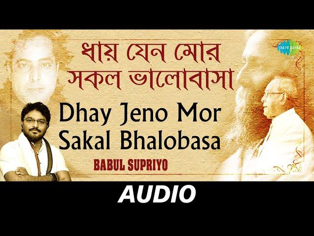 Dhaye Jeno Mor Shokol Bhalobasha   Babul Supriyo   Rabindranath Tagore
