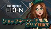 ステップ エデン ワン フロム 【One Step