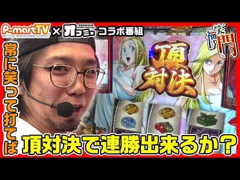 【HEY!鏡】笑う門には福きたる#30【P-martTV×オフミーTV】