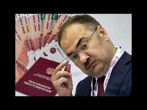 Пенсионный фонд России \ Яхты, «Лексусы» и дачи на Кипре