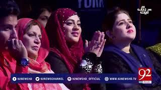 Gambar cover Allah Waariyan | Shafqat Amanat Ali Live | 19 June 2018 | 92NewsHD