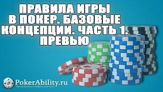 Покер обучение | Правила игры в покер. Базовые концепции. Часть 1. Превью