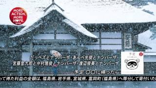 """福島、岩手、宮城、東北、それぞれの故郷に帰ってからの""""予定""""を、各地..."""