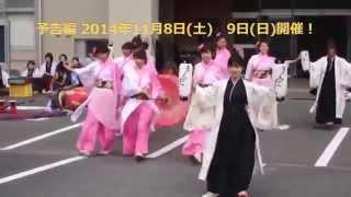 静大祭 in 浜松 【2014 予告編】 - 静岡大学