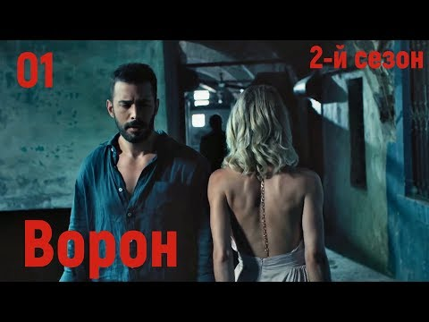 1 серия 2 сезон Ворон Kuzgun анонс русские субтитры HD Trailer (English Subtitles)
