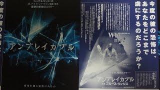 アンブレイカブル (A) (2001) 映画チラシ ブルース・ウィリス サミュエル・L・ジャクソン