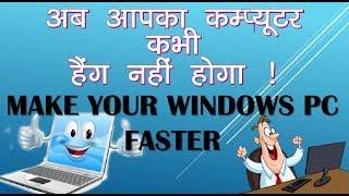 Best tips to speed up laptop performance | Computer ki speed kaise badhaye