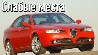 Alfa Romeo 166 недостатки авто с пробегом | Минусы и болячки Альфа Ромео 166