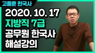 20201017 공무원 한국사 지방직 7급 총평 및 해…
