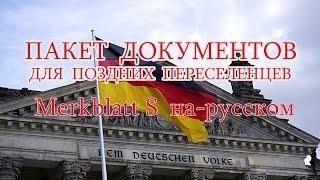 Пакет документов для поздних переселенцев Merkblatt S на русском.АПОСТИЛЬ(, 2017-03-29T11:33:21.000Z)