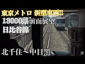 【本格運用開始‼】東京メトロ 13000系 新型車両 前面展望 北千住~中目黒 Full HD 60…