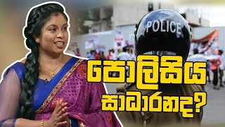 Piyum Vila   පොලිසිය සාධාරනද?   10 - 04 - 2019   Siyatha TV Thumbnail