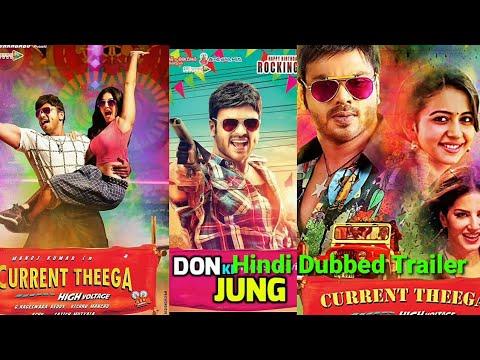 Don Ki Jung I Latest Hindi Dubbed Movie Trailer /Sauth India (डॉन की जंग मैं नवीनतम हिंदी डबर्ड मूवी