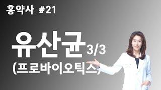 약국에서 듣지 못한 이야기 #21 - 유산균(프로바이오틱스)3/3