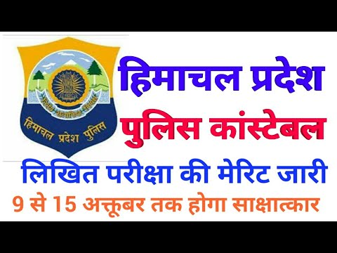 HP Police Constable written Test Merit List out check now