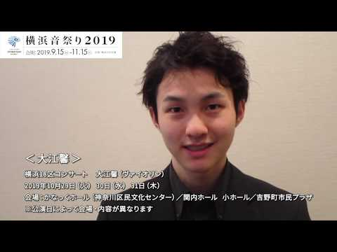 横浜音祭り2019出演者メッセージ【大江馨】
