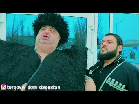 «Горцы От Ума»: Торговый дом 'Дагестан'