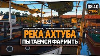 Русская Рыбалка 4 Стрим на реке Ахтуба