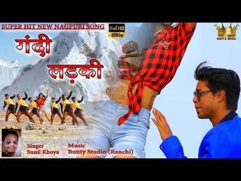 Gandi Larki - Super Hit New Nagpuri Song Singer - Sunil Khoya