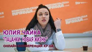 """""""Пацанки. Новая жизнь"""" (Юлия Чайка) (интервью) часть 1"""