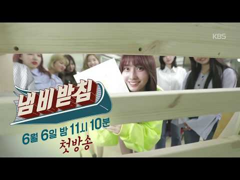 170602 TWICE's 24hour Private Life @ KBS2 Pot Stand (Teaser)