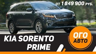 видео Комплектации и цены KIA Sorento Prime 2018