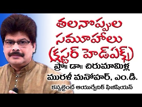 Cluster Headaches and Ayurvedic Treatment in Telugu by Dr. Murali Manohar